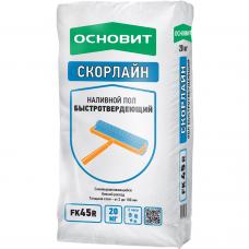 Быстротвердеющий пол ОСНОВИТ СКОРЛАЙН Т-45, 20кг