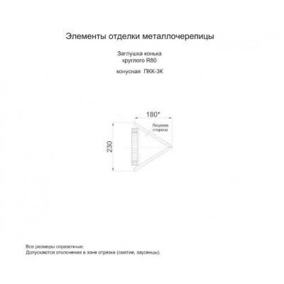 Заглушка конька круглого конусная Colorcoat Prisma, 0,5 мм, RAL 9006 белый алюминий