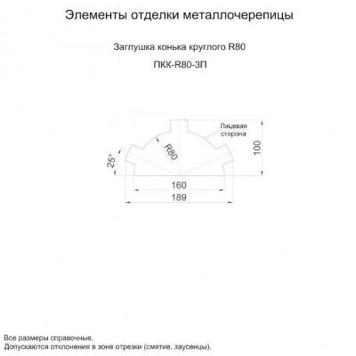 Заглушка конька круглого простая NormanMP, 0,5 мм, RAL 5015 синее небо