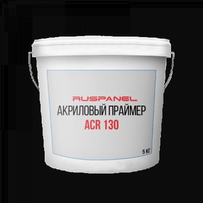 RPG ACR 130 АКРИЛОВЫЙ ПРАЙМЕР
