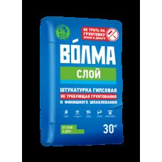 Гипсовая штукатурка ВОЛМА СЛОЙ 30 кг